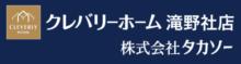 【クレバリーホーム滝野社店】加東市で注文住宅を建てるなら