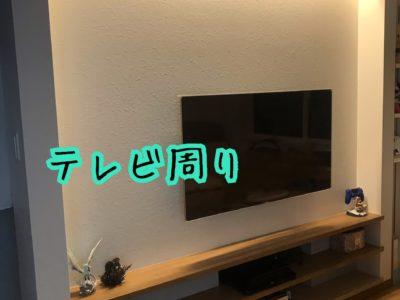 "<span class=""title"">壁掛けテレビ*ゲーム機を置いても配線スッキリと♪</span>"