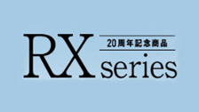 20周年記念モデル【RX series】